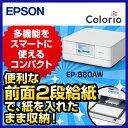 【送料無料】エプソン A4インクジェット複合機 colorio ホワイト EP880AW [EP880AW]【KK9N0D18P】【RNH】【プリンター】