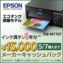 【送料無料】エプソン インク満タン1年分 印刷コスト90%カット A4カラーインクジェット複合機 EW-M770T [EWM770T]【KK9N0D18P】【RNH】【プリンター】
