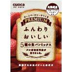 クオカ cuocaプレミアム食パンミックス(5種セット)