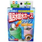 【ポイント2倍】木村石鹸 風呂水給水ホース用洗浄剤 風呂水給水ホ KSK-200