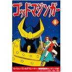 『マジンガーZ』のイメージを継承しつつ超古代に舞台を移し、壮大な物語を展開した永井豪の原作...