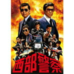 熱く、激しく、そして優しい男たち。 日本刑事テレビ映画の金字塔「西部警察」シリーズ!【ポイ...