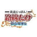 シリーズ第3作目の舞台は、京都府京都市に本社を置く「叡山鉄電」。【ポイント2倍(〜9/29AM09:5...