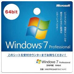 【送料無料】Microsoft Windows7 Professional 64bit[DSP版]【Win版】(DVD-ROM) WIN7PRO64SP1タンピンハンバイ [WIN7PRO64SP1タンピンハンバイ]