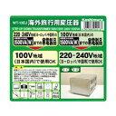 カシムラ 海外国内用型変圧器220-240V/1500VA WT13EJ [WT13EJ] 2