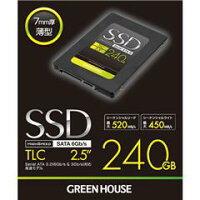 グリーンハウス SSD(240GB) GH-SSDR2SA240 [GHSSDR2SA240]【FWNP】