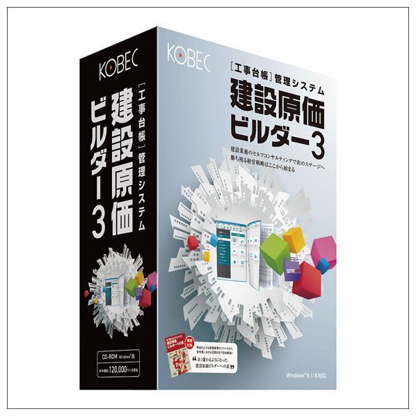 コベック 建設原価ビルダー3【Win版】(CD-ROM) ケンセツゲンカビルダ-3WC [ケンセツゲンカビルダ-3WC]【SPSP】