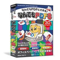 シルバースタージャパンなんでもPDF830ライセンスパック【Win版】(CD-ROM)ナンデモPDF830ライセWC