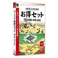 アンバランス100万人のためのお得セット3D囲碁・将棋・麻雀【Win版】(CD-ROM)100マンニンセツトイゴマジヤンシヨウギWC