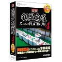ジャングル 最強銀星麻雀 Super PLATINUM 4【Win版】(CD-ROM) サイキヨウギンセイマ-ジヤンS4WC [サイキヨウギンセイマ-ジヤンS4WC]【KK9N0D18P】