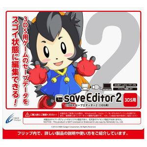 【送料無料】サイバーガジェット CYBER セーブエディター2(3DS用) CY3DSSAE2…