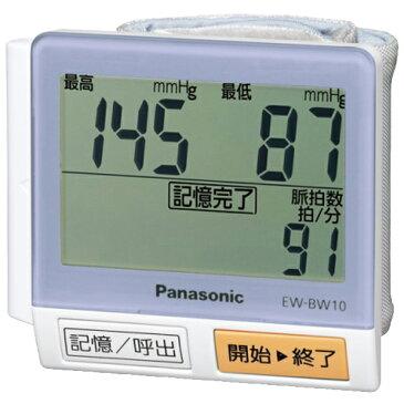 パナソニック 手くび血圧計 紫 EW-BW10-V [EWBW10V]【RNH】