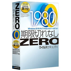 更新料0円のウイルス対策ソフト。ソースネクスト ウイルスセキュリティZERO Windows 10対応 ウ...