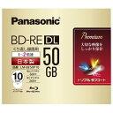 パナソニック 録画用50GB 片面2層 1-2倍速対応 BD-RE DL書換え型 ブルーレイディスク 10枚入り LM-BE50P10 [LMBE50P10]