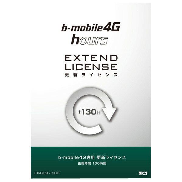 日本通信 b-mobile4G hours100 更新ライセンス 130時間 EX-DL5L-130H [EXDL5L130H]:エディオン