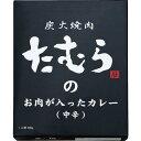シャディ 炭火焼肉たむらのカレー(中辛) タムラノカレ-141808196 [タムラノカレ-141808196]