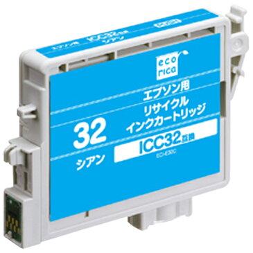 エコリカ リサイクルインクカートリッジ シアン シアン ECI-E32C [ECIE32C]