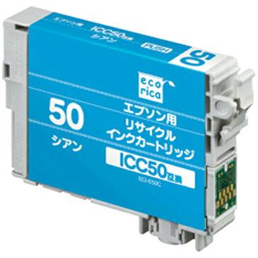 エコリカ リサイクルインクカートリッジ シアン シアン ECI-E50C [ECIE50C]