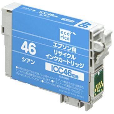 エコリカ リサイクルインクカートリッジ シアン シアン ECI-E46C [ECIE46C]