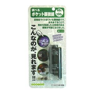 コンテック ポケット顕微鏡 ブラック&グレー LP-33G [LP33G]