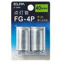 (業務用セット) ELPA 点灯管 FG-4P G-56BN 2個 (×20セット)