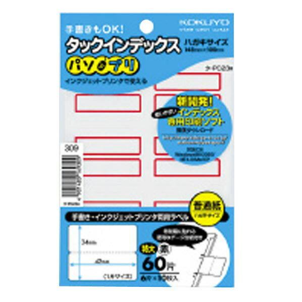 ラベル・ステッカー, ラベル用紙 PC 60(610) -PC23R