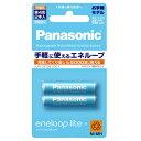 パナソニック 単4形充電式ニッケル水素電池 2本入 eneloop lite(お手軽モデル) BK-4LCC/2 [BK4LCC2]