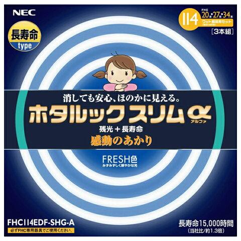 NEC 丸型蛍光管 ホタルックスリムα FHC114EDF-SHG-A [FHC114EDFSHGA]