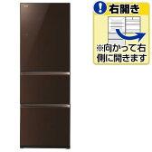 【送料無料】東芝 【右開き】363L 3ドアノンフロン冷蔵庫 クリアブラウン GR-H38SXV(ZT) [GRH38SXVZT]