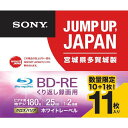 SONY 録画用25GB 1-2倍速対応 BD-RE書換え型 ブルーレイディスク 11枚入り …