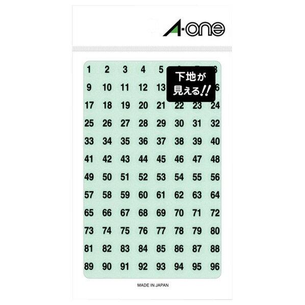 エーワン 数字ラベル 丸シール 1~100 整理 表示用 フィルム 透明 1片 9mmφ 丸型 1袋 1~100各4片 08081