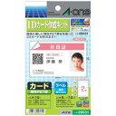 エーワン IDカード作成キット(カード10枚+ラベル5シート) 295...