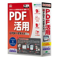 メディアドライブやさしくPDFへ文字入力PROv.9.01ライセンス【Win版】(CD-ROM)ヤサシクPDFヘモジPROV91LWC