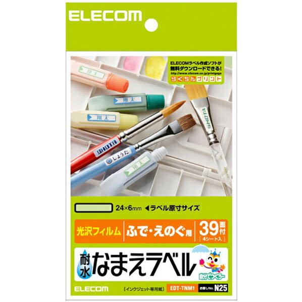 エレコム 名前ラベル 耐水/36面 EDT-TNM1