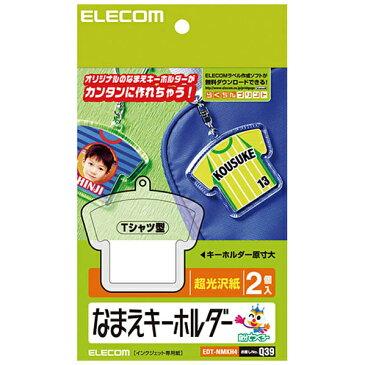エレコム なまえキーホルダー(Tシャツ型) EDT-NMKH4 [EDTNMKH4]