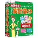 筆まめ 主婦の友デジタル家計簿4 シユフノトモデジタルカケイボ4...