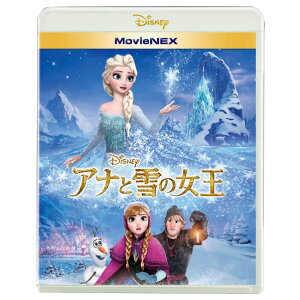 【送料無料】ウォルト・ディズニー・スタジオ・ジャパン アナと雪の女王 MovieNEX 【Bl…
