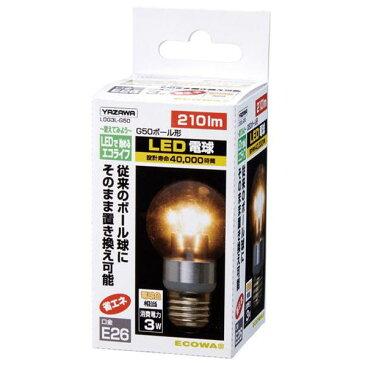 ヤザワ LED電球 E26口金 全光束210lm(3Wボール形タイプ) 電球色相当 ECOWA LDG3LG50 [LDG3LG50]【JMRN】