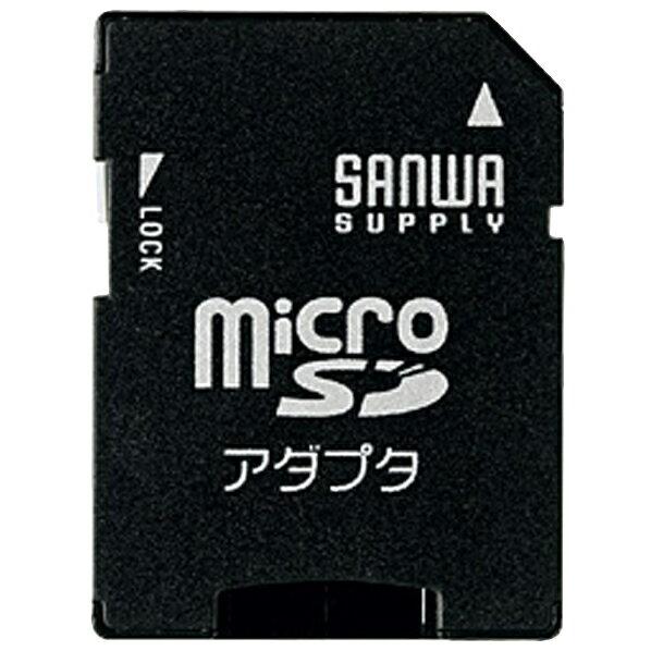 サンワサプライ microSDアダプタ ADR-MICROK 1個
