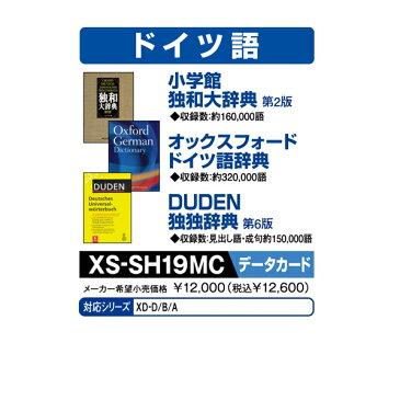 カシオ 電子辞書追加コンテンツ(マイクロSDカード版) 独和大辞典[第2版]/オックスフォード ドイツ語辞典/DUDEN独独辞典[第6版] XS-SH19MC [XSSH19MC]