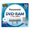 パナソニック 録画用DVD-RAM 4.7GB 2-3倍速対応 CPRM対応 インクジェットプリンタ対応 10枚入り LM-AF120LH10 [LMAF120LH10]