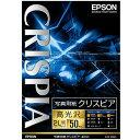 エプソン 2L判 写真用紙 高光沢 50枚入り CRISPIA K2L50SCKR [K2L50SCKR]