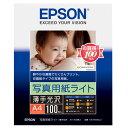 エプソン A4 写真用紙ライト 薄手光沢 100枚入り KA4100SLU [KA4100SLU]