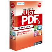 ジャストシステム JUST PDF 3 [作成・編集・データ変換] 通常版【Win版】(CD-ROM) JUSTPDF3サクヘンデ-ヘンツWC [JUSTPDF3サクヘンデ-ヘンツWC]【KK9N0D18P】
