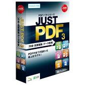 【送料無料】ジャストシステム JUST PDF 3 [作成・高度編集・データ変換] 通常版【Win版】(CD-ROM) JUSTPDF3サクコウヘンデ-ツWC [JUSTPDF3サクコウヘンデ-ツWC]【KK9N0D18P】