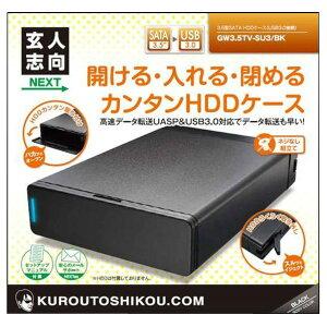 【送料無料】玄人志向 HDDケース ブラック GW3.5TV-SU3/BK [GW35TVSU…