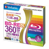 Verbatim 録画用50GB 片面2層 1-2倍速対応 BD-RE書換え型 ブルーレイディスク 5枚入り VBE260NP5V1 [VBE260NP5V1]【KK9N0D18P】