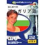 インフィニシス Talk Now ! はじめてのブルガリア語【Win/Mac版】(CD-ROM) ハジメテノブルガリH [ハジメテノブルガリH]