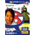 インフィニシス Talk Now ! はじめてのネパール語【Win/Mac版】(CD-ROM) ハジメテノネパ-ルH [ハジメテノネパ-ルH]【KK9N0D18P】