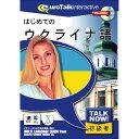 インフィニシス Talk Now ! はじめてのウクライナ語【Win/Mac版】(CD-ROM) ハジメテノウクライナH [ハジメテノウクライナH]【KK9N0D18P】
